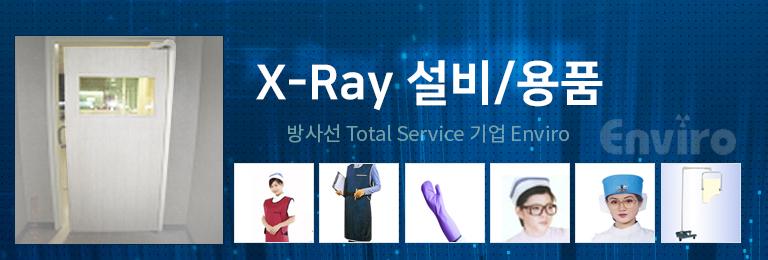 X-Ray 설비/용품