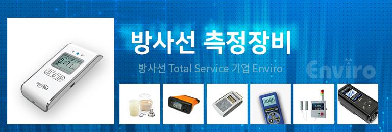 방사선 측정장비